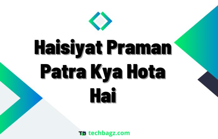 Haisiyat Praman Patra Kya Hota Hai