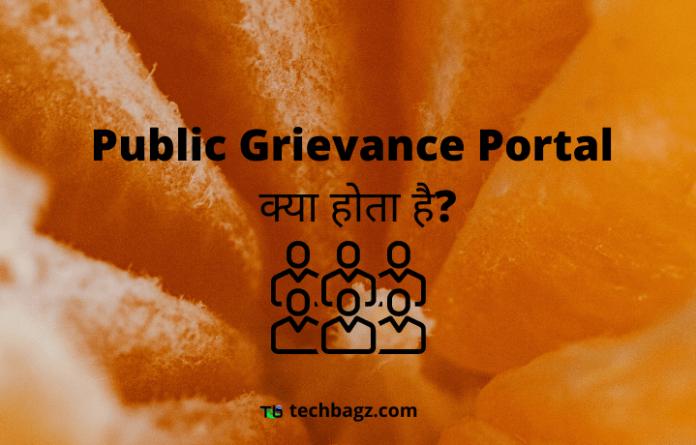 Public Grievance Portal क्या होता है