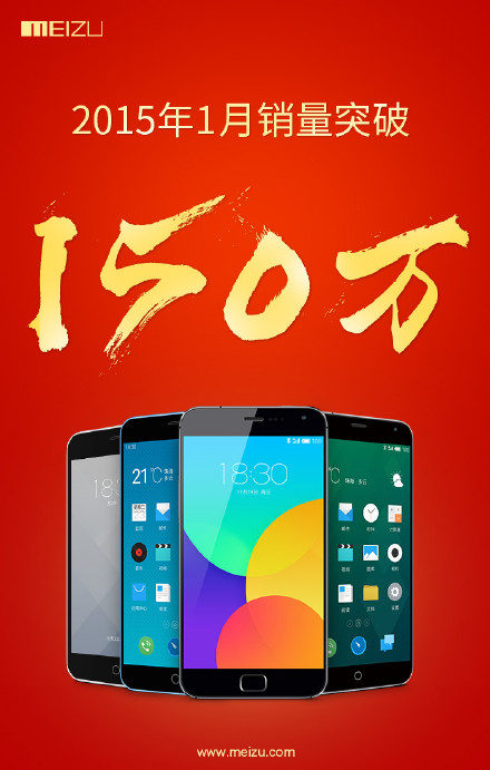 Meizu-sales-record-January-2015