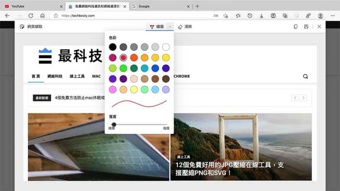13個Microsoft Edge瀏覽器功能 - 網頁擷取