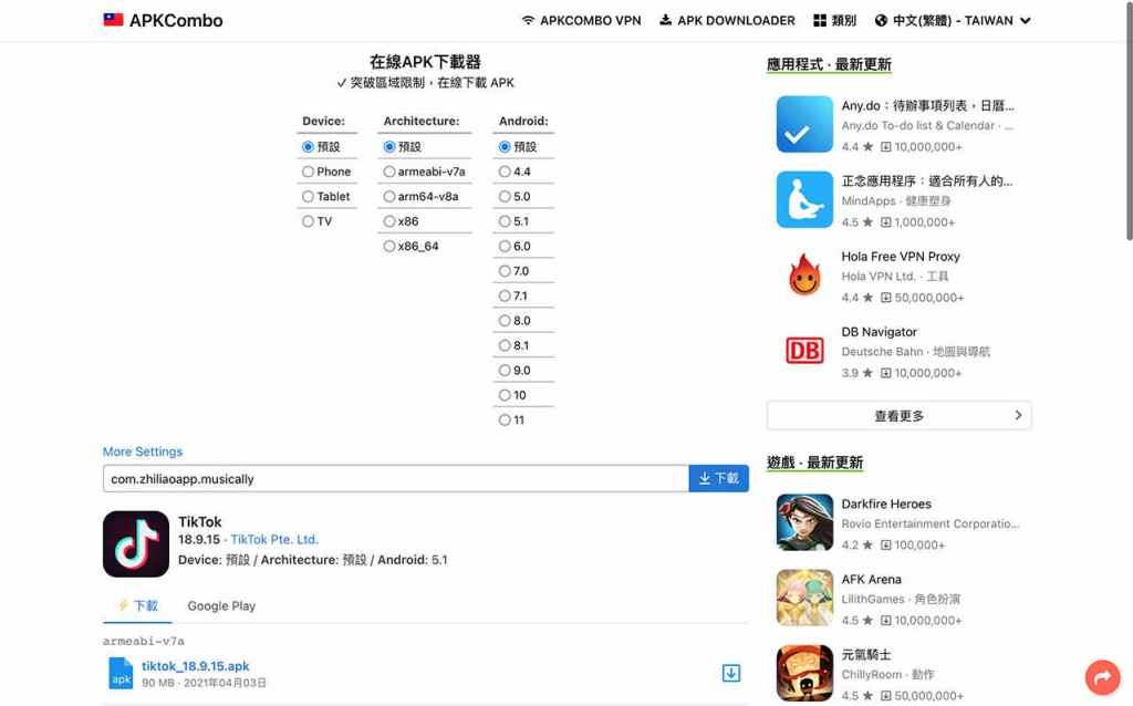5個免費實用的Google Play APK Downloader - apkcombo