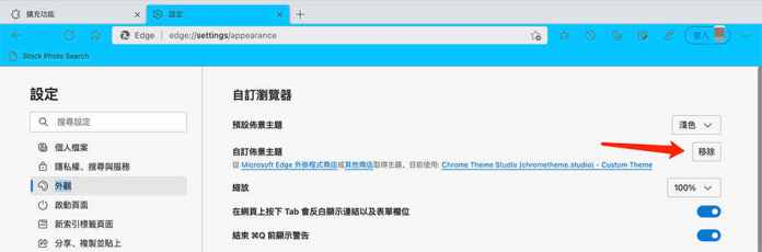 Edge瀏覽器移除自訂主題