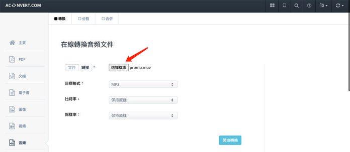 MP3轉檔工具Aconvert - 選擇文檔