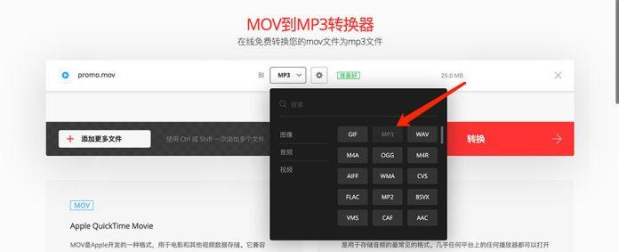 MP3轉檔工具convertio - 選擇音樂格式