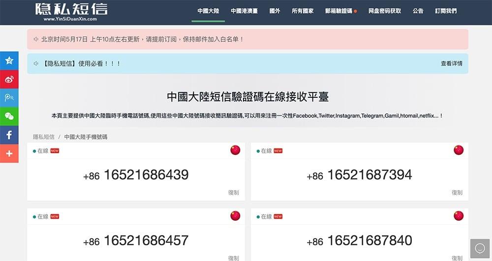 中國大陸手機號碼驗證代收簡訊網站推薦 - 隱私短信