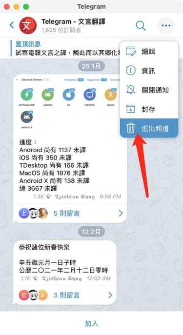 12個telegram群組頻道搜索器 - telegram頻道取消訂閱
