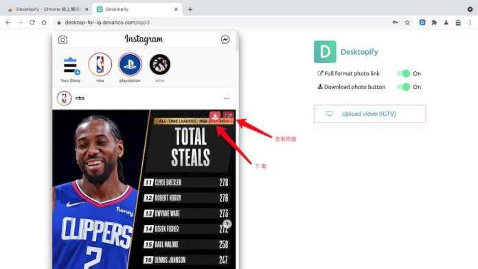 「Desktopify」 IG照片-影片下載教學