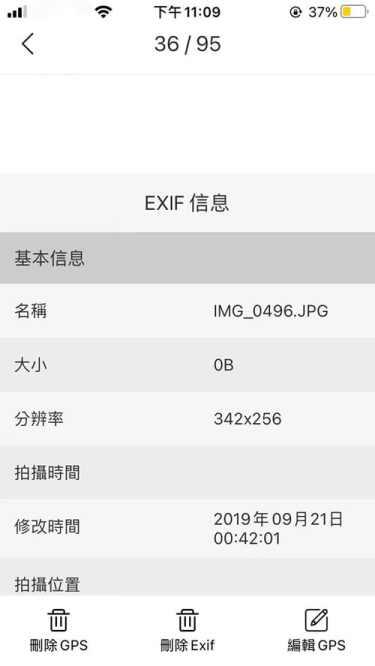 圖片影片壓縮大師(iPhone&iPad)- 查看EXIF資訊