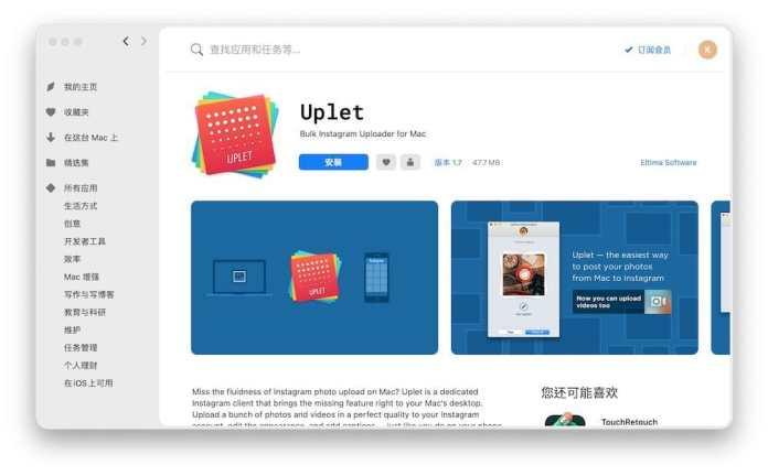 IG電腦版下載 mac - setapp安裝uplet