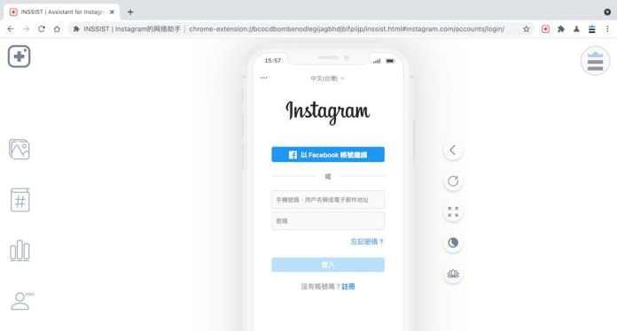 Instagram電腦版Chrome擴充功能 - 「Inssist」IG帳戶登錄