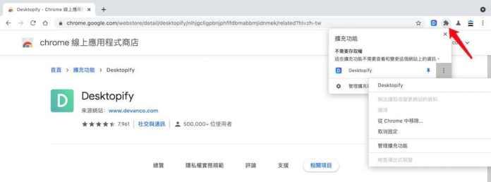 Instagram電腦版Chrome擴充功能 - Desktopify固定