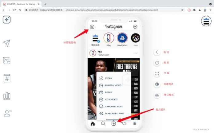 Instagram電腦版Chrome擴充功能 - Inssist發文