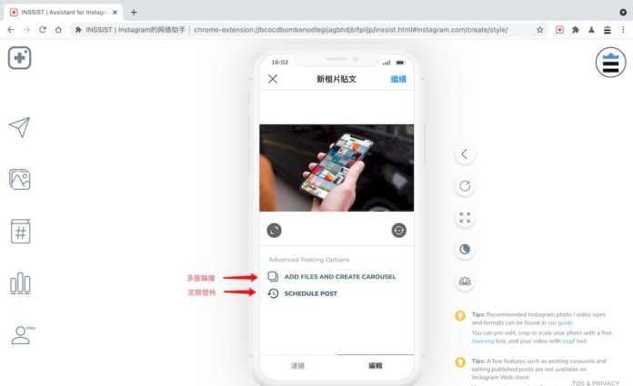 Instagram電腦版Chrome擴充功能 - Inssist貼文編輯