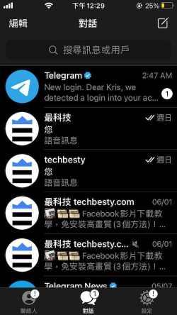 Telegram群組 iOS教學 - 開始建立群組