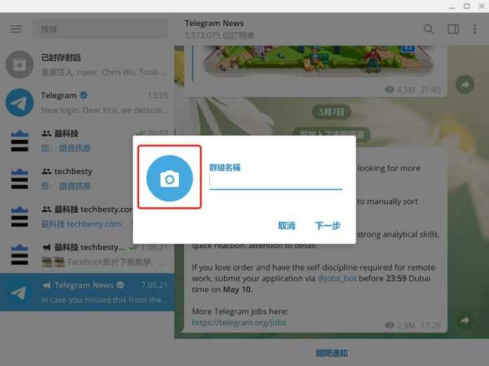 Telegram群組 windows教學 - 設定群組大頭照和群組名稱