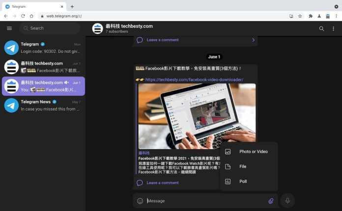 Telegram頻道 Web教學 - 發送廣播