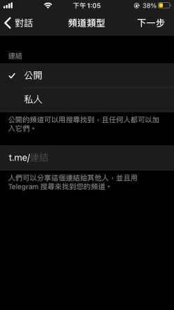 Telegram頻道 iOS教學 - 設定頻道類型