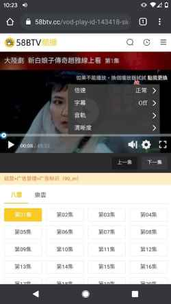 58BTV線上看劇手機版教學 - 影片播放