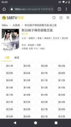58BTV線上看劇手機版教學 - 影片詳情
