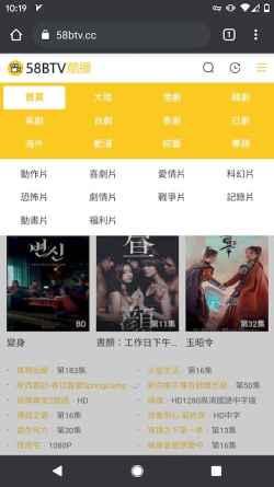 58BTV線上看劇手機版教學 - 手機版主頁