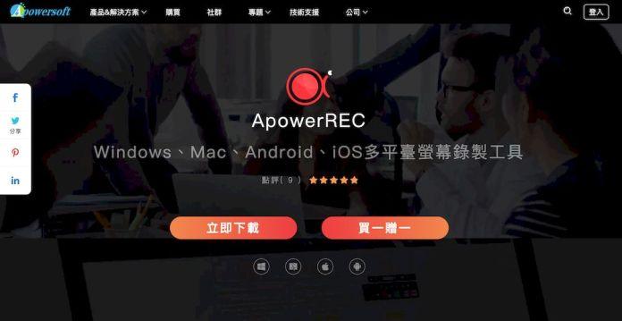 8款最推薦的 Win 10 螢幕錄影軟體推薦 - ApowerREC
