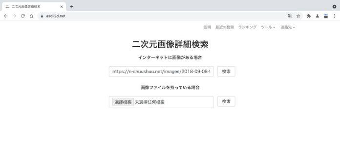 Ascii2d以圖找圖教學 - 張貼圖片連結