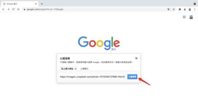 Google以圖搜圖教學 - 張貼圖片連結
