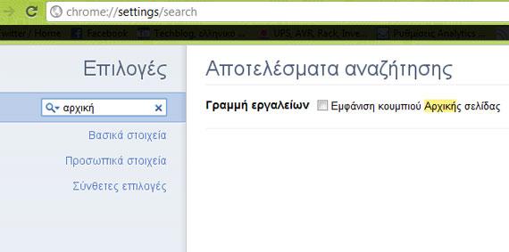 Google Chrome 10 search