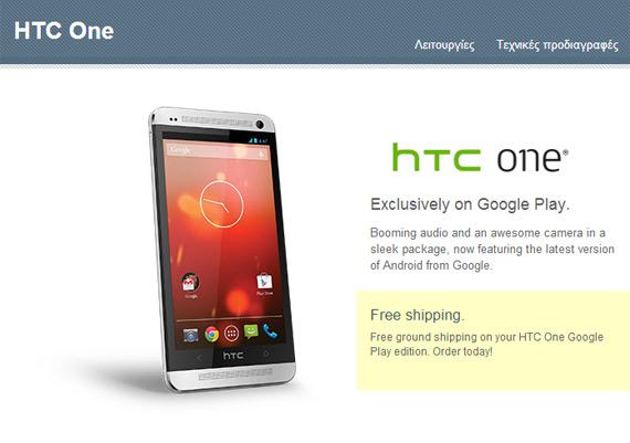 HTC One Google