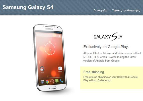Sansung Galaxy S4 Google