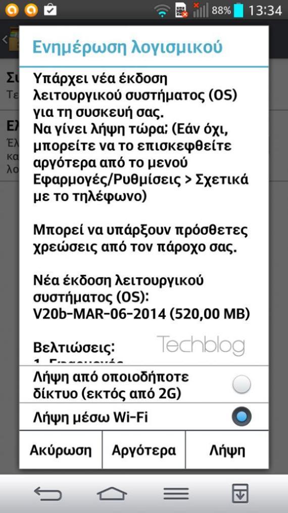 LG G2 OTA KitKat update Greece