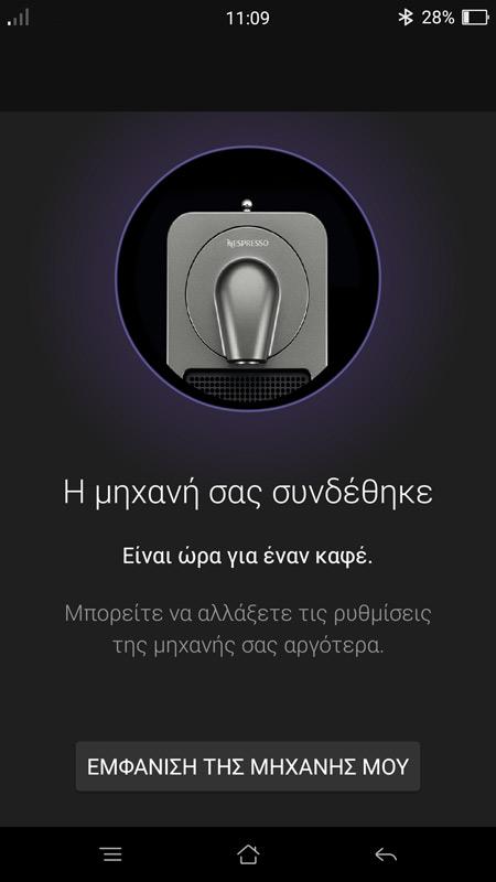 Nespresso app screenshot