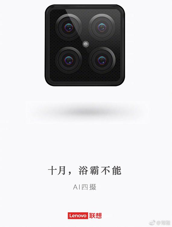 Lenovo 4 Cameras