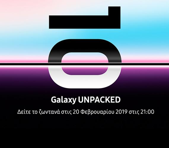 Μάθε πρώτος τα πάντα για τα νέα Samsung Galaxy S10