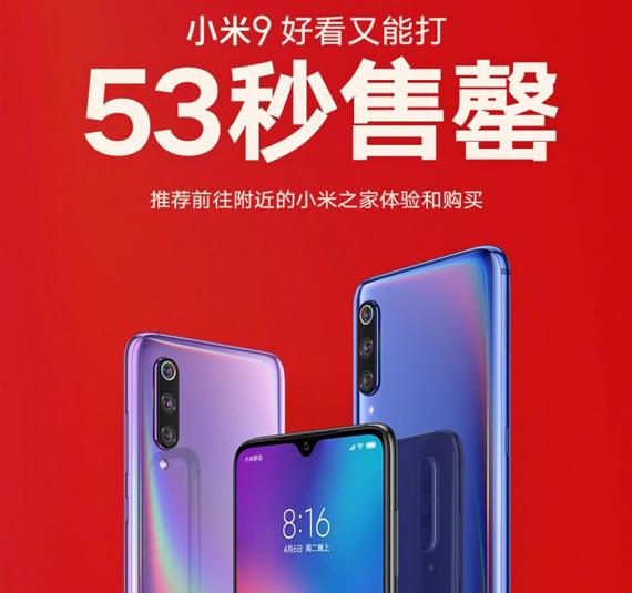 Xiaomi Mi 9: Ξεπούλησε μέσα σε 53 δευτερόλεπτα, στο πρώτο flash sale