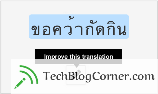 Google-translate-community-techblogcorner
