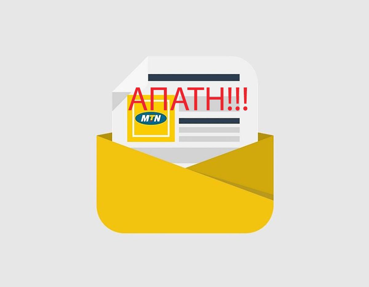 Προσοχή! Απάτη με emails με αποστολέα την MTN, αν λάβετε τέτοιο email μην το ανοίξετε