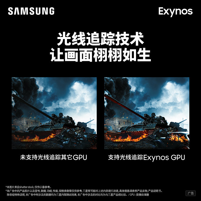 Exynos 2200 Supports Ray Tracing