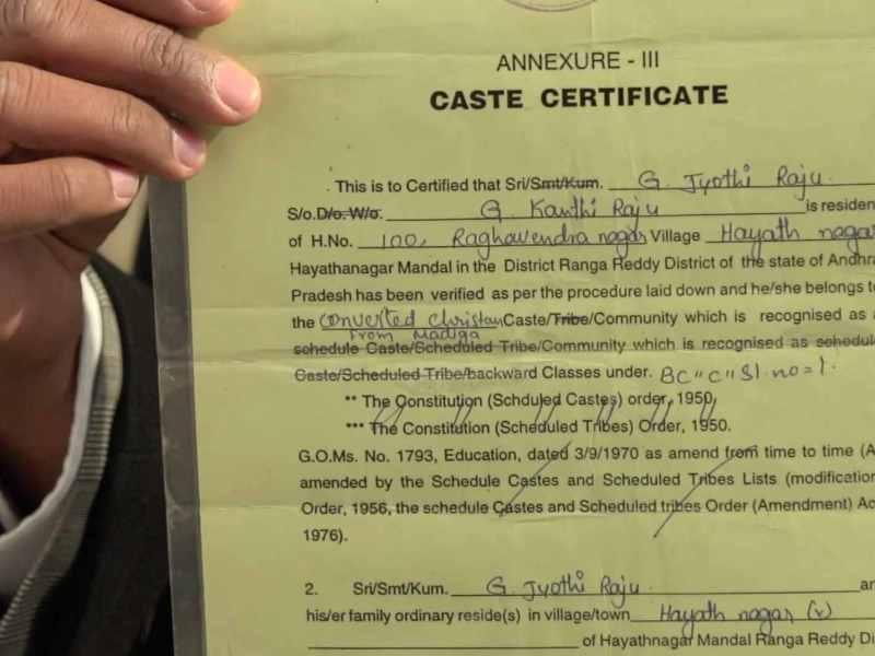 Online Caste Certificate Bihar