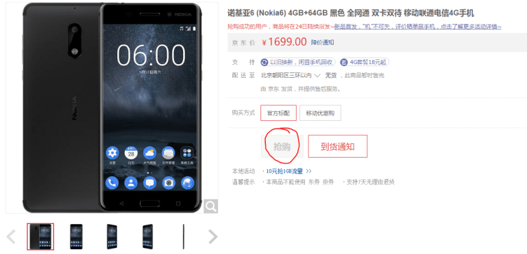 Nokia 6 update.PNG