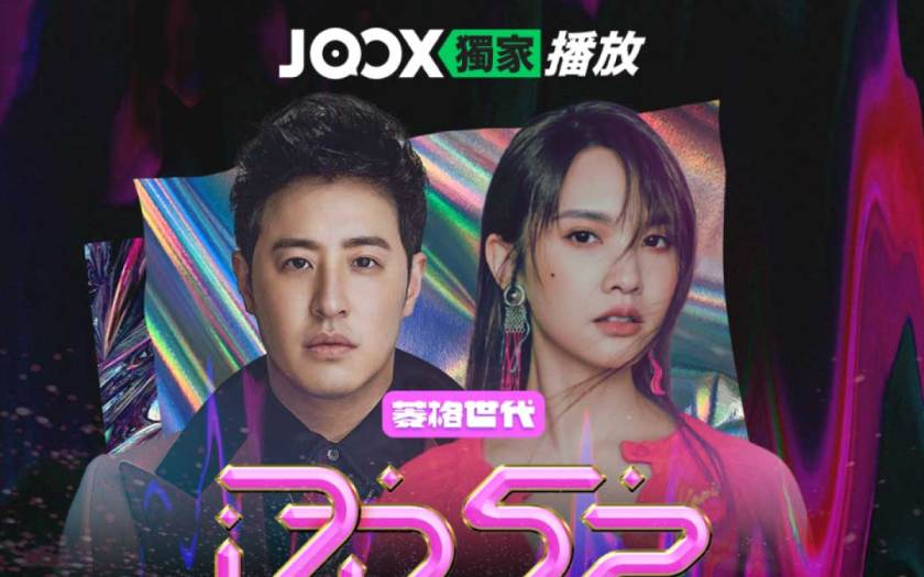 JOOX takes Asian fans to a global trip with the best in music and entertainment through the JOOX-produced International Express, featuring stars from around the world