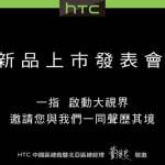 Χρυσό HTC One, HTC One Max Στις 15/10 Επίσημα
