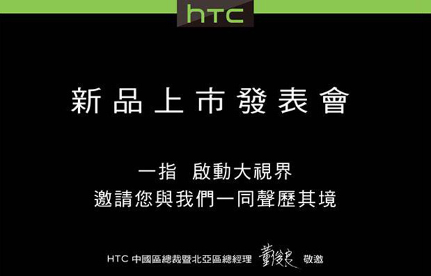 HTC One max launch invitation Taiwan
