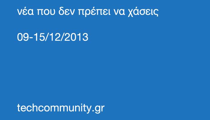 Νέα 09-15/12/2013