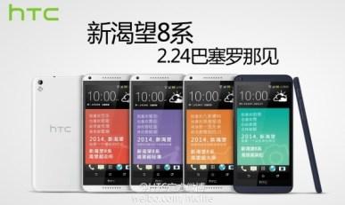 HTC Desire 8 leak (3)