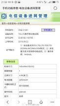 OnePlus One E1005 leak 9