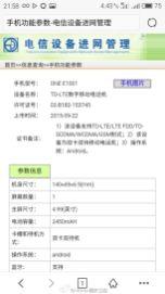 OnePlus One E1005 leak 9