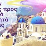 Viber: Δωρεάν κλήσεις προς σταθερά και κινητά Ελλάδας