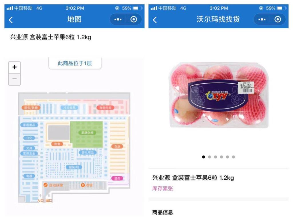 walmart delivery china
