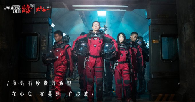 wandering earth 2